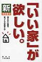 新「いい家」が欲しい。   改訂版2/創英社(三省堂書店)/松井修三