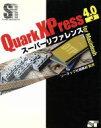 QuarkXPress 4.0Jス-パ-リファレンスfor Macintosh   /ソ-テック社