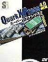 QuarkXPress 4.0Jス-パ-リファレンスfor Windows   /ソ-テック社