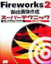 Fireworks 2 Web画像作成ス-パ-テクニック For Windows & Macintosh  /ソ-テック社/Web&HP研究会