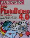 すぐにできる!Adobe PhotoDeluxe 4.0 for Windows   /ソ-テック社/諏訪光二