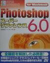 Photoshop 6.0ス-パ-リファレンス  For Macintosh /ソ-テック社/井村克也