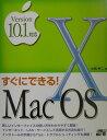 すぐにできる! Mac OS 10 Version 10.1対応  /ソ-テック社/大橋幸二