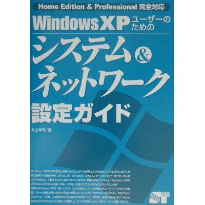 Windows XPユ-ザ-のためのシステム&ネットワ-ク設定ガイド Home Edition & Profession  /ソ-テック社/井上孝司