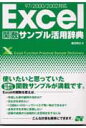 Excel関数サンプル活用辞典 97/2000/2002対応  /ソ-テック社/渡辺克之