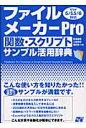 ファイルメ-カ-Pro関数・スクリプトサンプル活用辞典 Ver 5/5.5/6対応  /ソ-テック社/野沢直樹