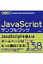 JavaScriptサンプルブック 使える!  /ソ-テック社/川崎克巳