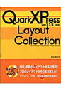 QuarkXPressレイアウトコレクション Ver 3.3/4.1対応  /ソ-テック社/吉村麻衣子