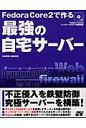 Fedora(フェドラ) Core 2で作る最強の自宅サ-バ-   /ソ-テック社/中村真彦