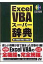 Excel VBAス-パ-辞典 97/2000/2002/2003対応  /ソ-テック社/ITP