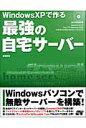 Windows XPで作る最強の自宅サ-バ-   /ソ-テック社/金城俊哉