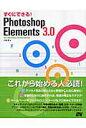 すぐにできる! Photoshop Elements 3.0 For Windows & Macintosh  /ソ-テック社/小泉茜