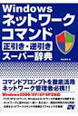 Windowsネットワ-クコマンド正引き・逆引きス-パ-辞典 Windows 2000/XP/XP SP2対応  /ソ-テック社/板谷芳男