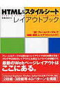 HTML&スタイルシ-トレイアウトブック 「脱!フレ-ム&テ-ブル」で「最新・標準」レイアウ  /ソ-テック社/外間かおり