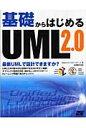 基礎からはじめるUML 2.0 最新UMLで設計できますか?  /ソ-テック社/テクノロジックア-ト