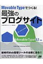 Movable Typeでつくる!最強のブログサイト Movable Type 3.2対応  /ソ-テック社/小川晃夫