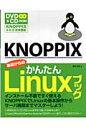 KNOPPIX基礎からのかんたんLinuxブック   /ソ-テック社/福田和宏