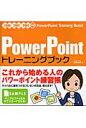 PowerPointトレ-ニングブック 2000/2002/2003対応  /ソ-テック社/朝倉朱美