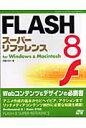 FLASH 8ス-パ-リファレンス For Windows & Macintosh  /ソ-テック社/外間かおり