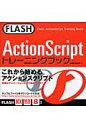 FLASH ActionScriptトレ-ニングブック   /ソ-テック社/伊藤のりゆき