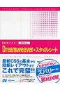 実践マスタ-Dreamweaver+スタイルシ-ト CS3対応  /ソ-テック社/渡邉希久子