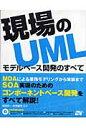 現場のUML モデルベ-ス開発のすべて  /ソ-テック社/浅井麻衣