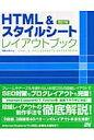 HTML&スタイルシ-トレイアウトブック   改訂版/ソ-テック社/外間かおり