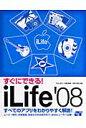 すぐにできる! iLife '08   /ソ-テック社/村上弘子