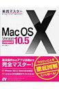 実践マスタ-Mac OS 10 version 10.5 Leopard   /ソ-テック社/折中良樹