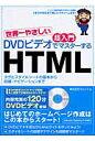 世界一やさしい超入門DVDビデオでマスタ-するHTML   /ソ-テック社/ウォンツ