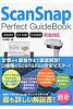 ScanSnap Perfect GuideBook ix500/S1100/SV600完全対応  /ソ-テック社/田村憲孝