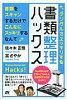 デジタルでスッキリする書類整理ハックス   /ソ-テック社/佐々木正悟