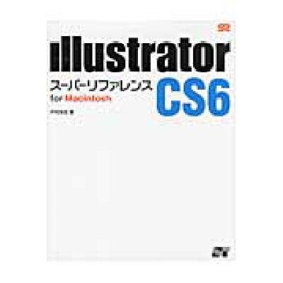 Illustrator CS6ス-パ-リファレンス  for Macintosh /ソ-テック社/井村克也