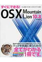 すぐにできる!OS 10 Mountain Lion Version 10.8  /ソ-テック社/野沢直樹