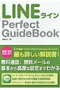 LINE Perfect GuideBook   /ソ-テック社/森嶋良子