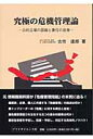 究極の危機管理論 公的立場の認識と責任の自覚  /ソフトサイエンス社/古市達郎