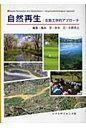 自然再生 生態工学的アプロ-チ  /ソフトサイエンス社/亀山章