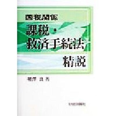 国税関係課税・救済手続法精説   /財経詳報社/堺澤良