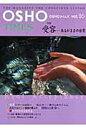 OSHOタイムズ  vol.26 /市民出版社/Oshoサクシン瞑想センタ-