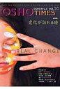 OSHOタイムズ  vol.30 /市民出版社/Oshoサクシン瞑想センタ-