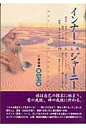 インナ-・ジャ-ニ- 内なる旅  /市民出版社/オショ-・ラジニ-シ