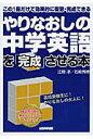 やりなおしの中学英語を「完成」させる本 この1冊だけで効率的に復習・完成できる  /総合科学出版/江間淳