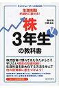 株3年生の教科書   /総合科学出版/西村剛