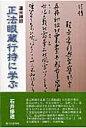 正法眼蔵行持に学ぶ 道元禅師  /禅文化研究所/石井修道
