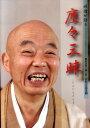 禅僧が語る塵々三昧[DVD]