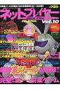 ネットプレイヤ-  vol.10 /セブン新社