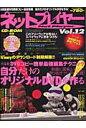 ネットプレイヤ-  vol.12 /セブン新社