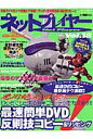 ネットプレイヤ-  vol.18 /セブン新社