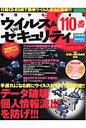 今日からできるウイルス&セキュリティ110番 デ-タ破壊・個人情報流出を防げ!!!  /セブン新社