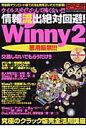 情報流出絶対回避! Winny 2 ウイルス感染なんて怖くない!!!  /セブン新社